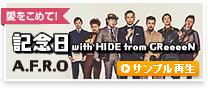 記念日 with HIDE from GReeeeN
